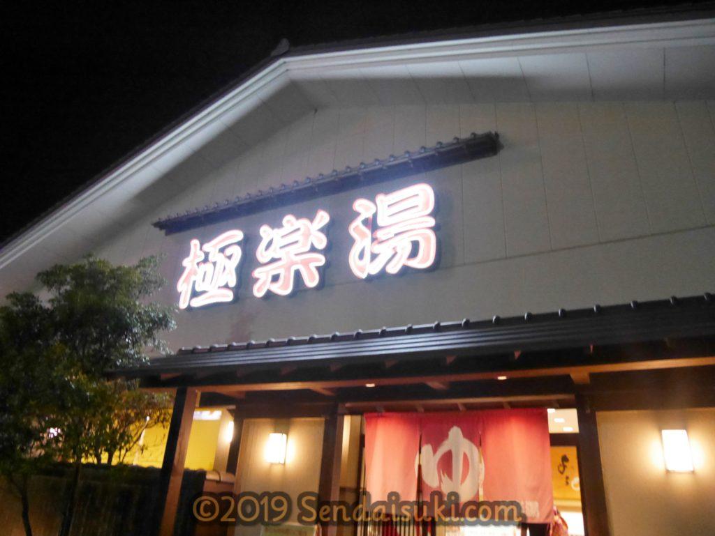 極楽 湯 名取 今月2回目の極楽湯(極楽湯名取店) 明日はどっちだ?!